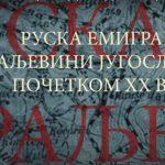 """Објављен документарни филм """"Руска емиграција у Билећи почетком 20. вијека – Географско-историјски контекст српско-руских односа"""""""